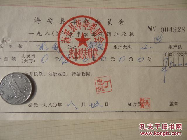 海安县人民政府1986年农业税收据【2362】