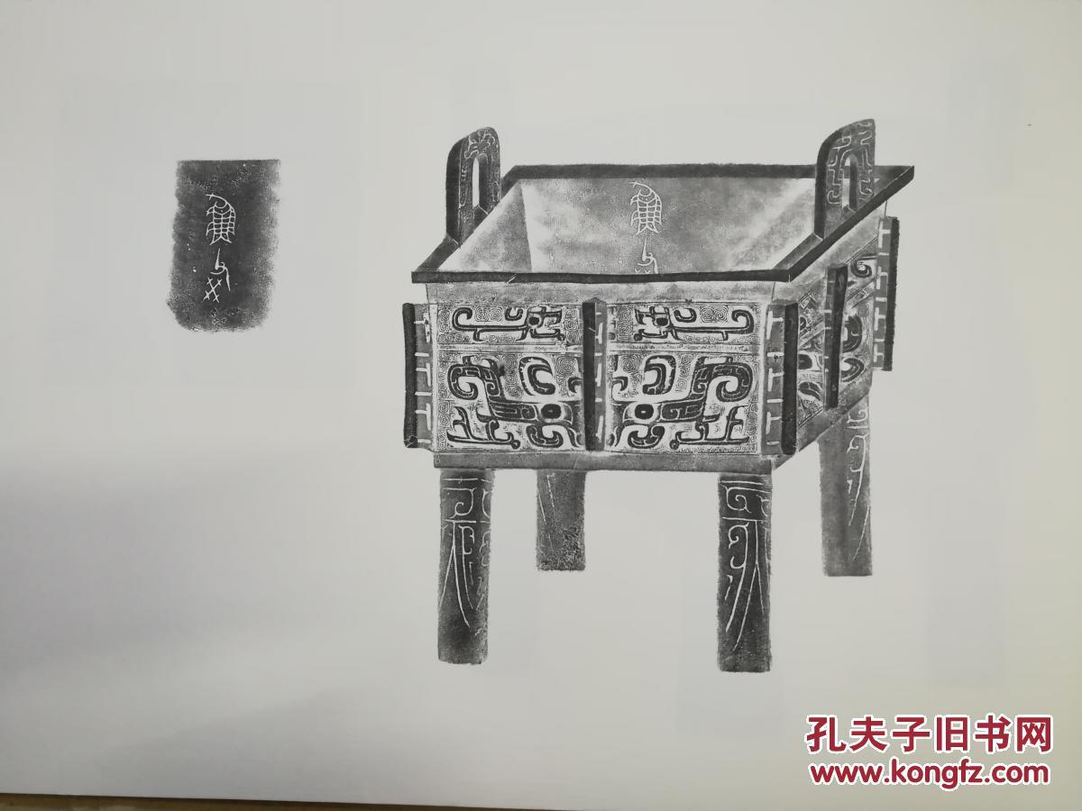 陈簠斋彝器全形拓精选(二)文物出版社