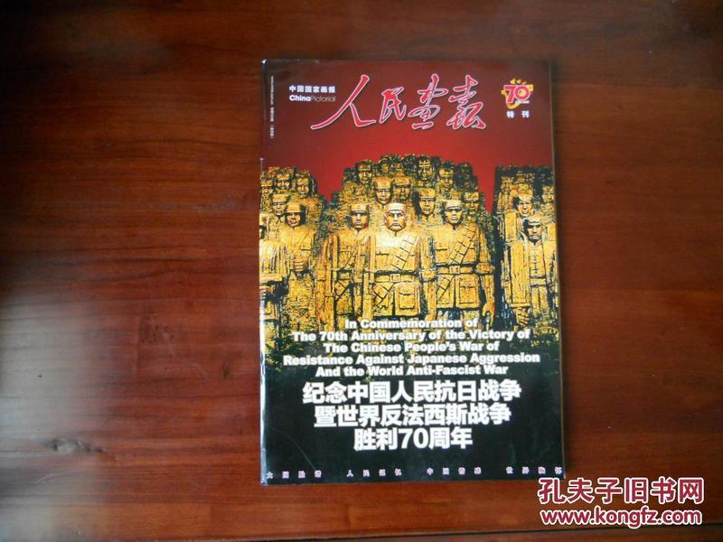 人民画报70年特刊:纪念中国人民抗日战争暨世界反法西斯战争胜利70周年