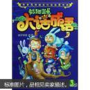 虹猫蓝兔大话成语.3