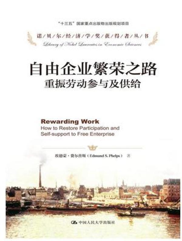 2019诺贝尔经济学_诺贝尔经济学奖获得者丛书 行为经济学及其应用