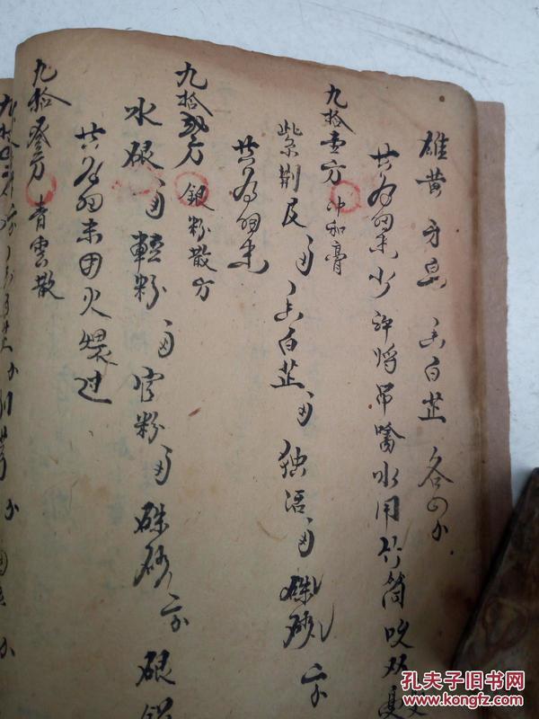 中医手抄精品,膏丹丸散方,书法潇洒,