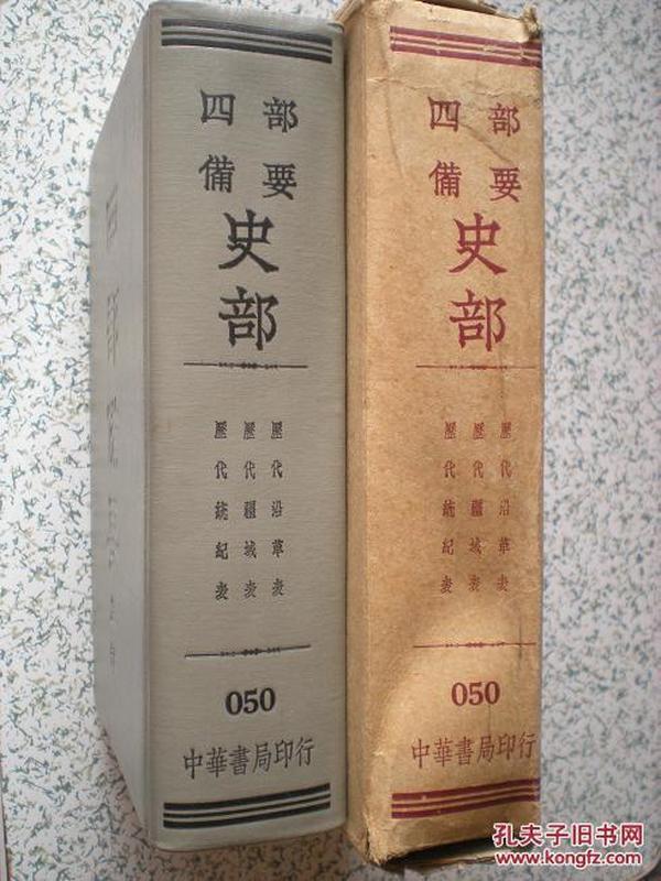 四部备要  历代统纪表 历代疆域表 历代沿革表  国内包邮
