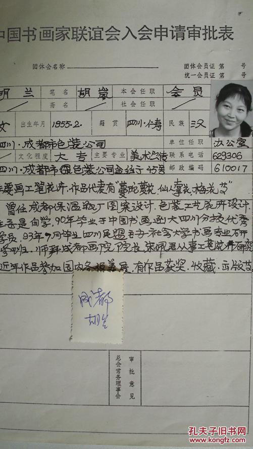 """九十年代""""中国书画家协会胡岚入会申请表简历及花鸟画图片"""