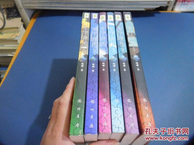 无字拼图全6册【无字拼图1-6【全6册】正版