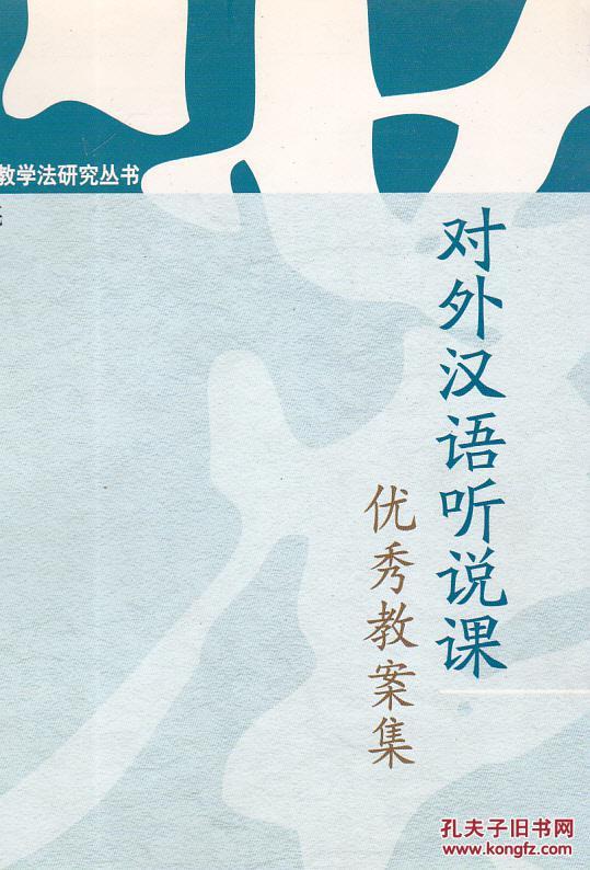 对外汉语听说课优秀教案集过河看图写话教学设计图片