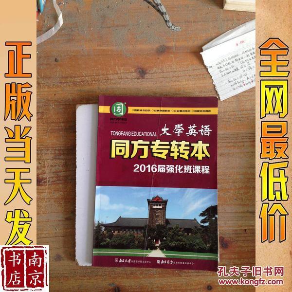 出版社: 南京大学外国语学院培训中心 大学英语  同方专转本  2016届