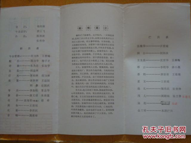 節目單 西園記 浙江昆劇團演出圖片
