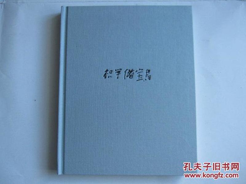 著名艺术家系列《积学储宝》( 韩羽 签名本精装)+ 签名 《  三个和尚》)