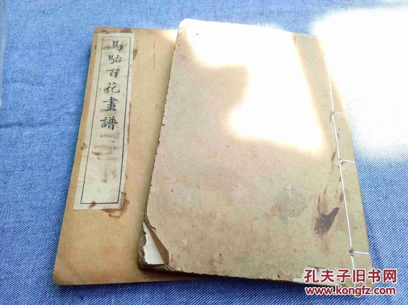 民国精印《马骀百花画谱》2册全