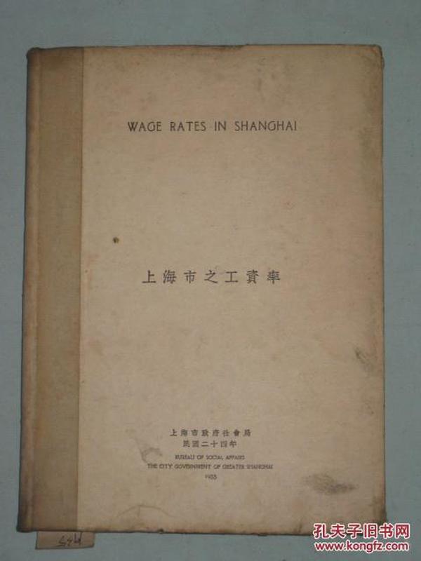 上海市之工资率     上海市政府社会局  精装大16开1935年一版一印版