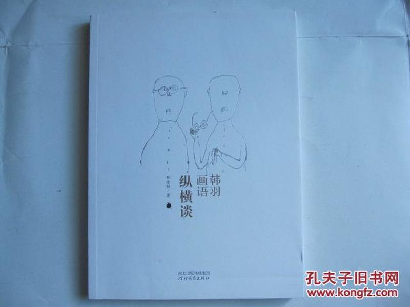 著名艺术家系列《韩羽画语纵横谈》( 韩羽签名本)