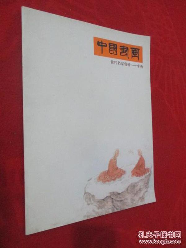 中国书画·别册  当代名家赏析——李勇
