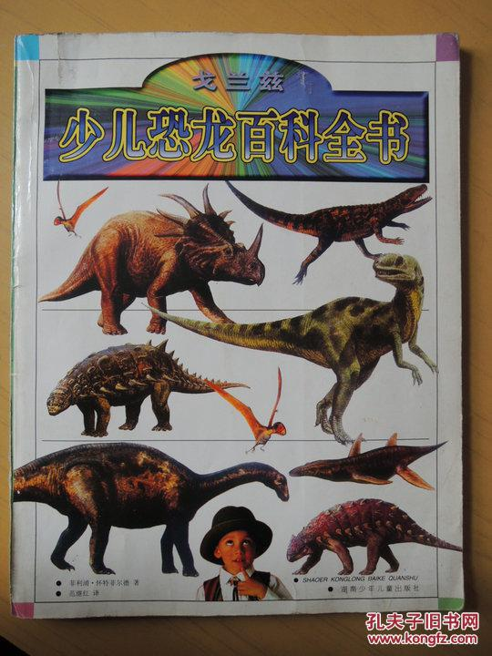 少儿恐龙百科全书图片