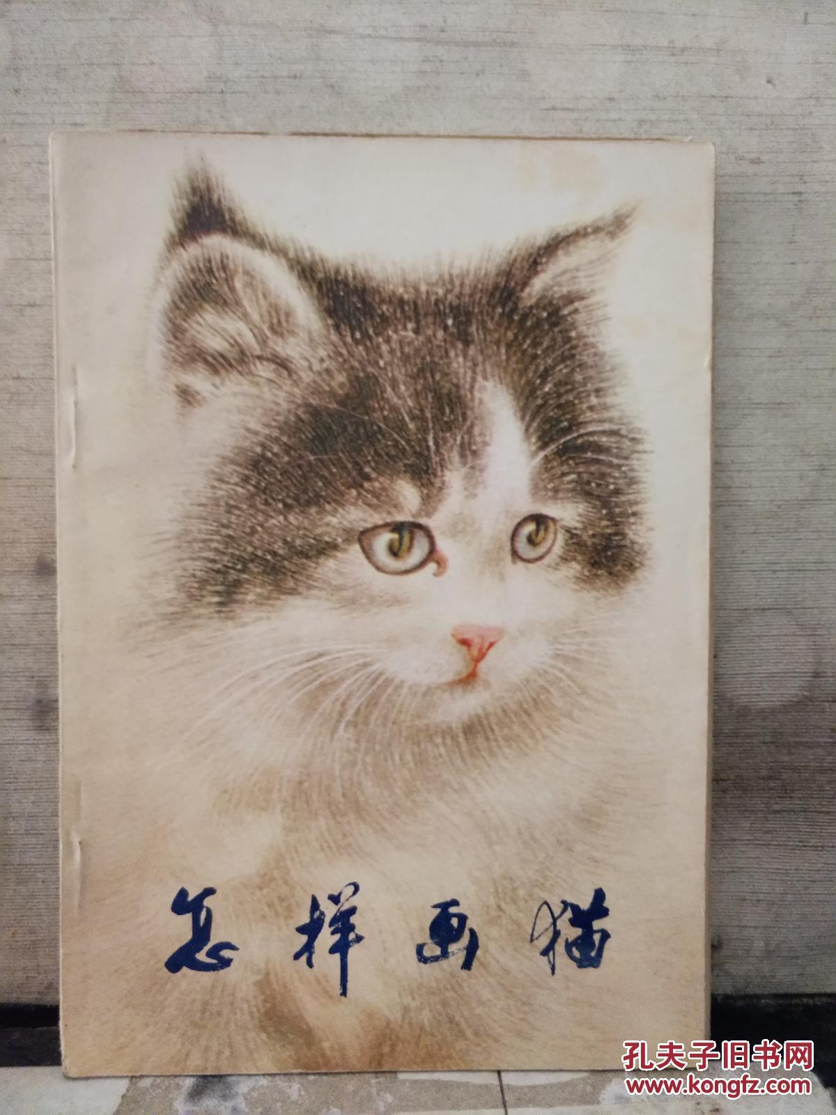 商品描述:                       本书从猫的各部位结构特点,猫
