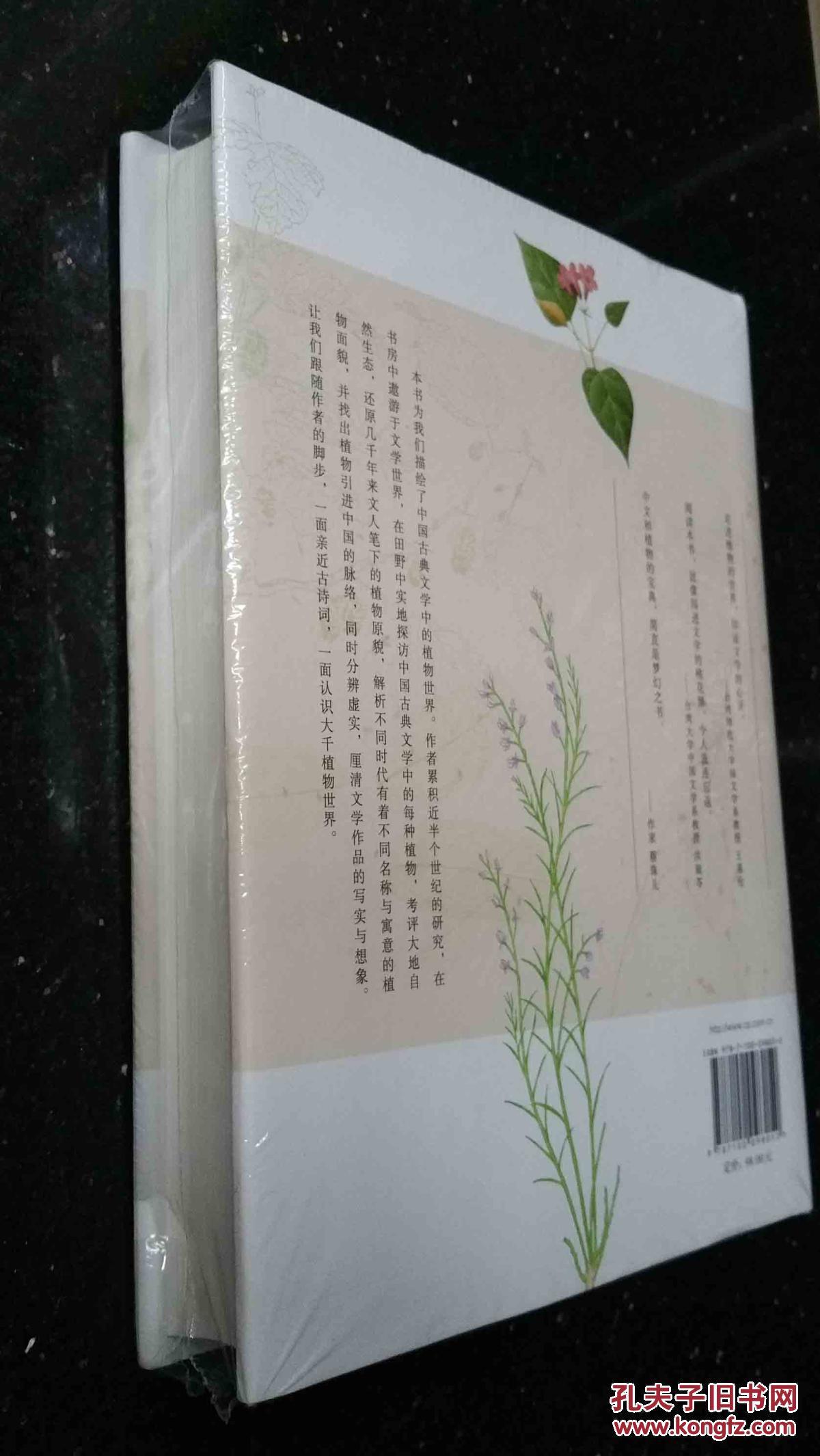 草木缘情——中国古典文学中的植物世界(一版一印)