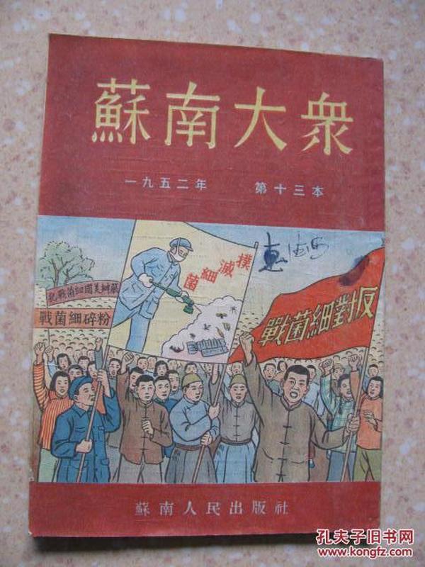 苏南大众(1952年第十三本)