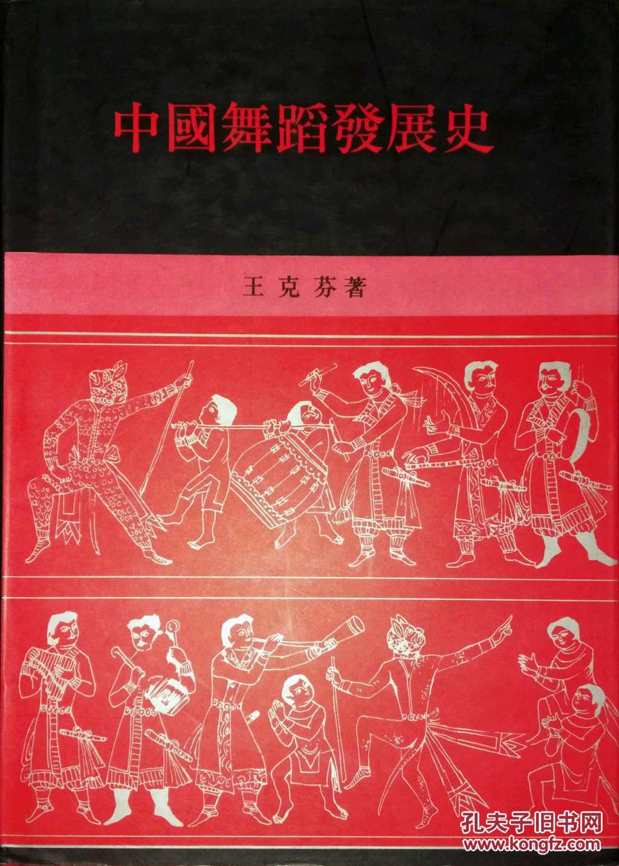 中国舞蹈发展史