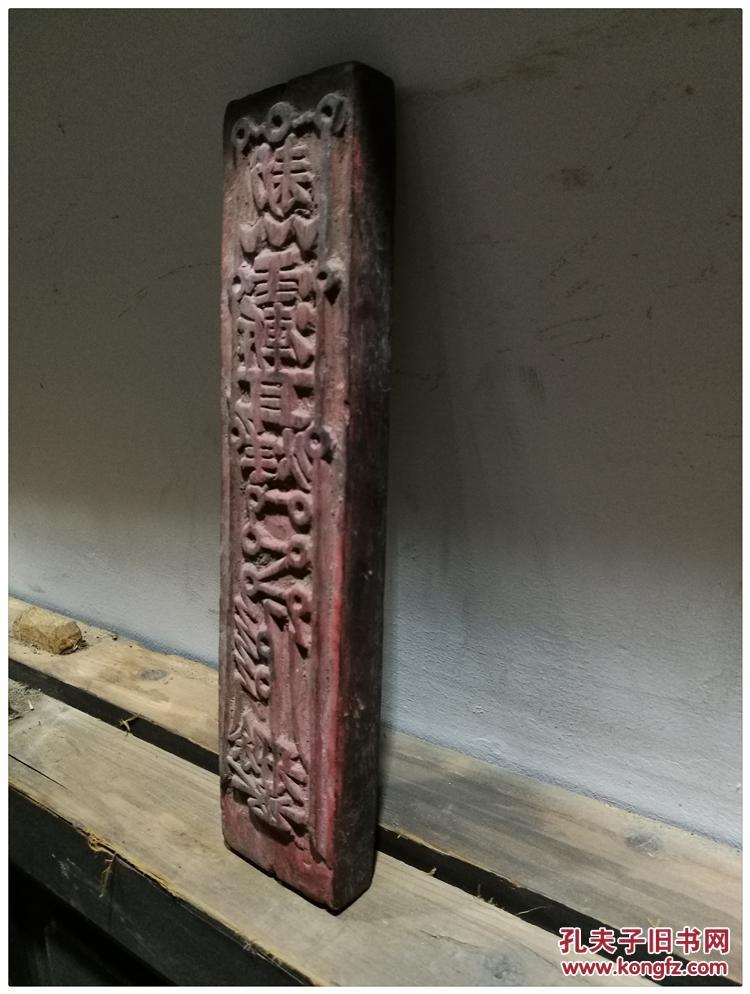 老j图片_道教符印清代木雕老物件古玩j-4251