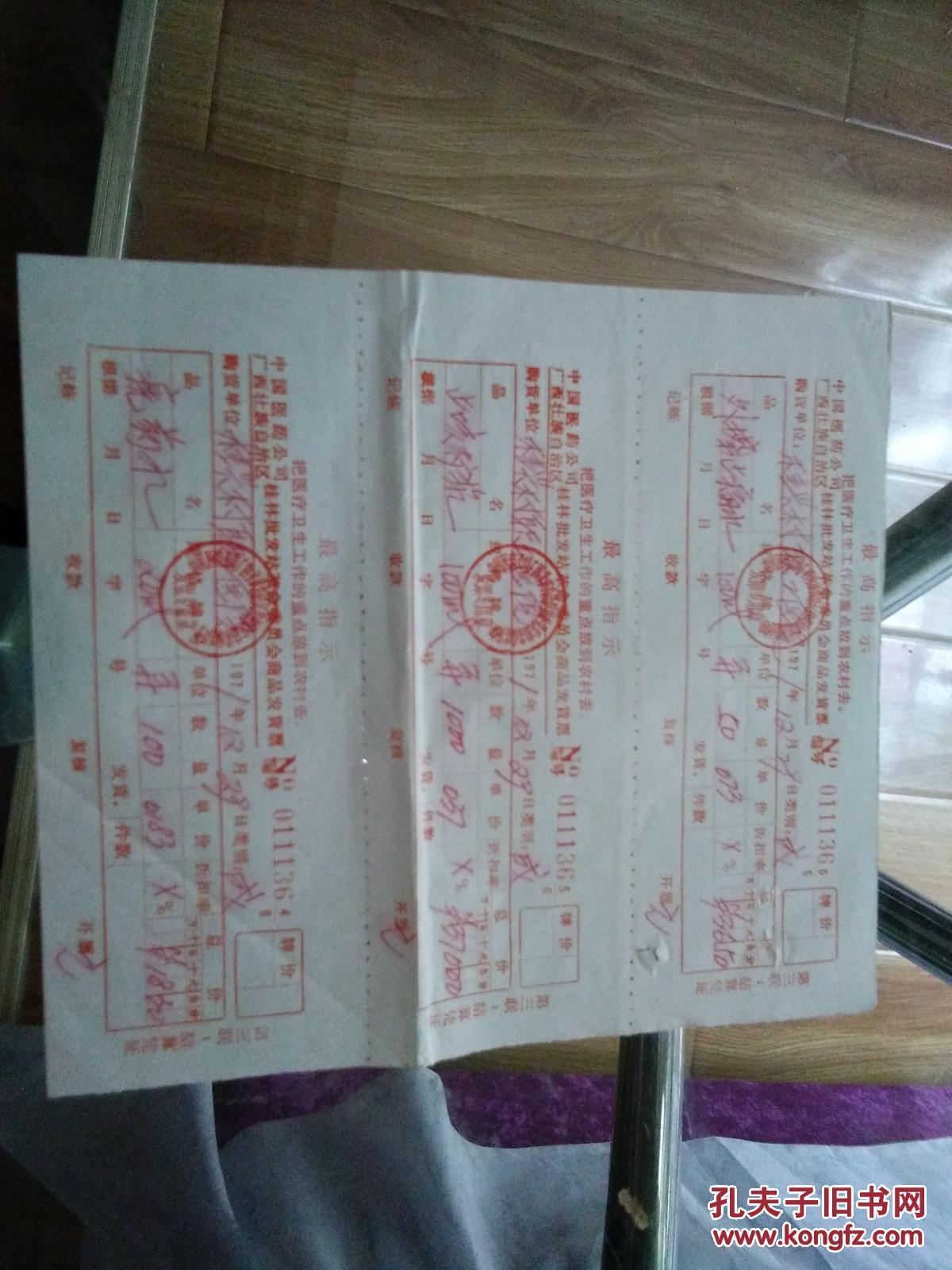 老票证三连张医药发票1971年中国高中文广西桂林站革委商语录入学新生v票证图片