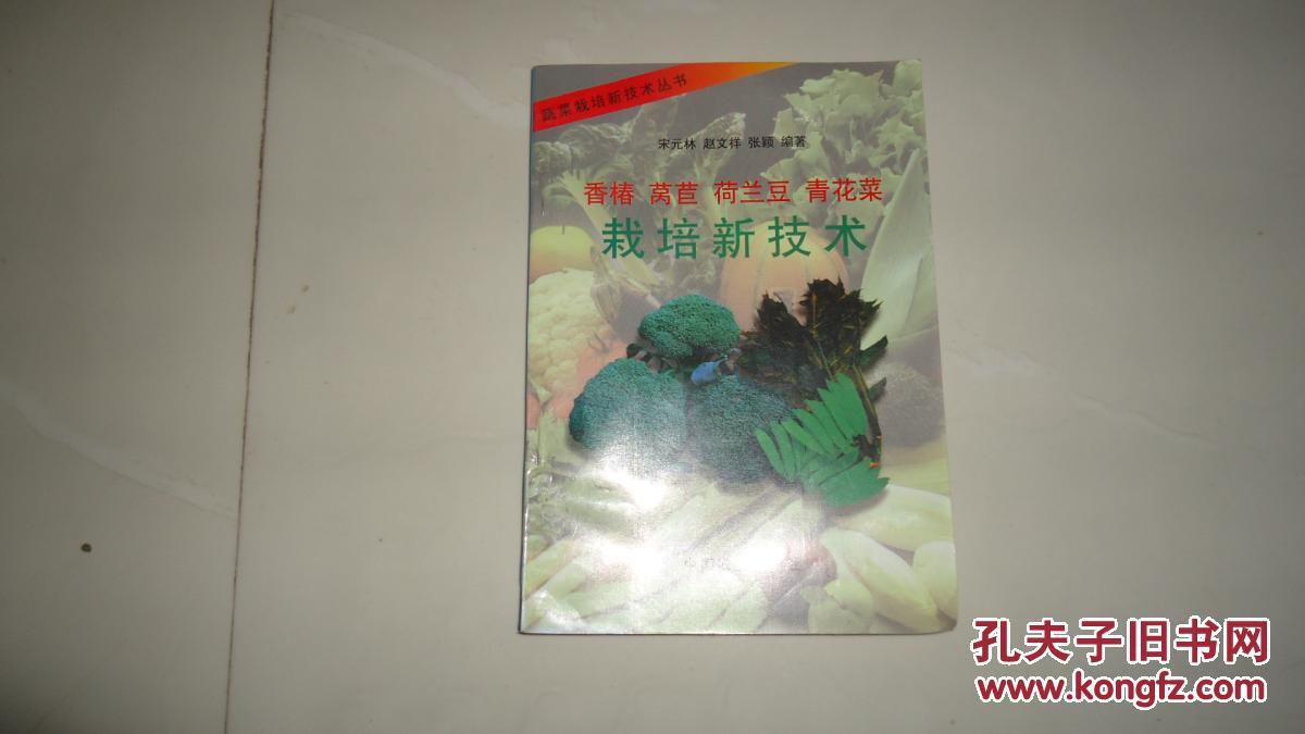 鱼丸香椿荷兰豆青花菜v鱼丸新技术武汉涮莴苣加盟图片
