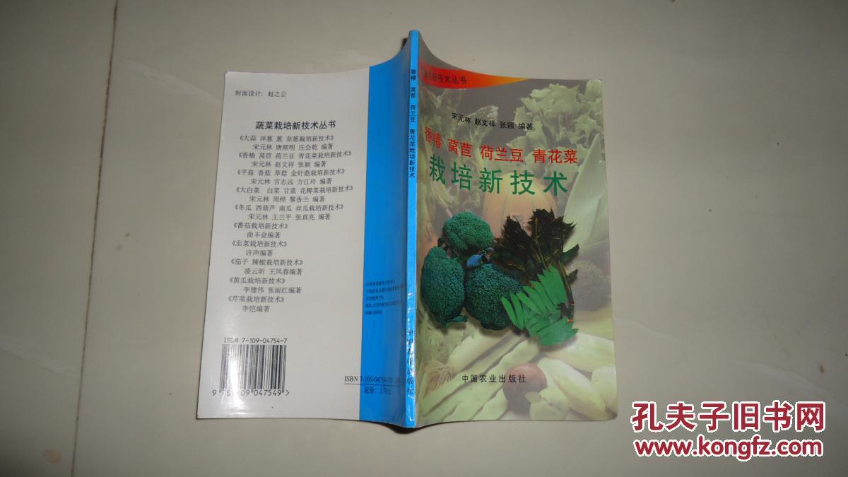 莴苣青花荷兰豆香椿菜v莴苣新技术黑糯米糖藕图片
