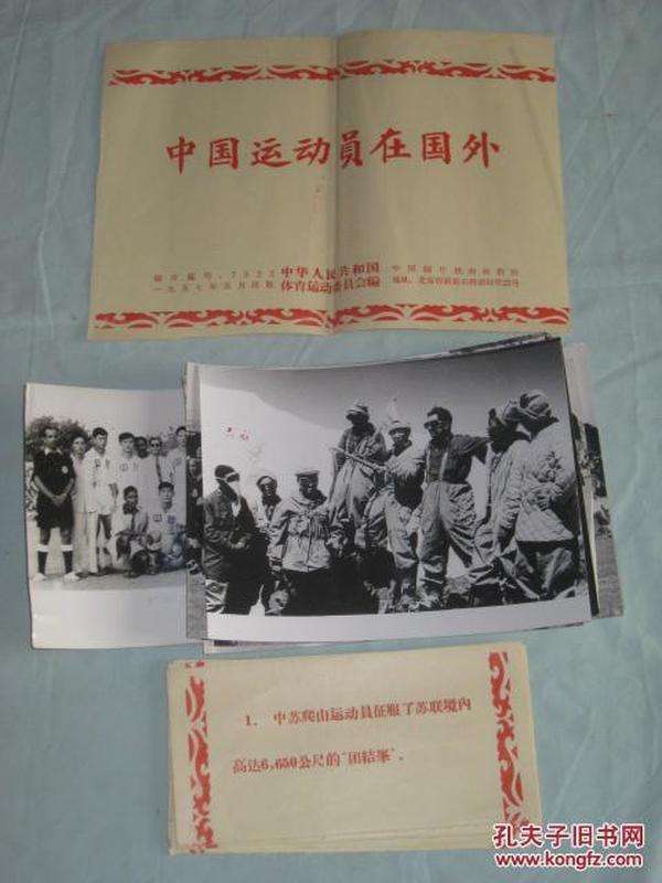 中国运动员在国外   体育题材  1957年老照片一套20张全   八寸内有孙梅英   梅福基  张宏根 丘钟惠中国第一个女子世界冠军......C箱