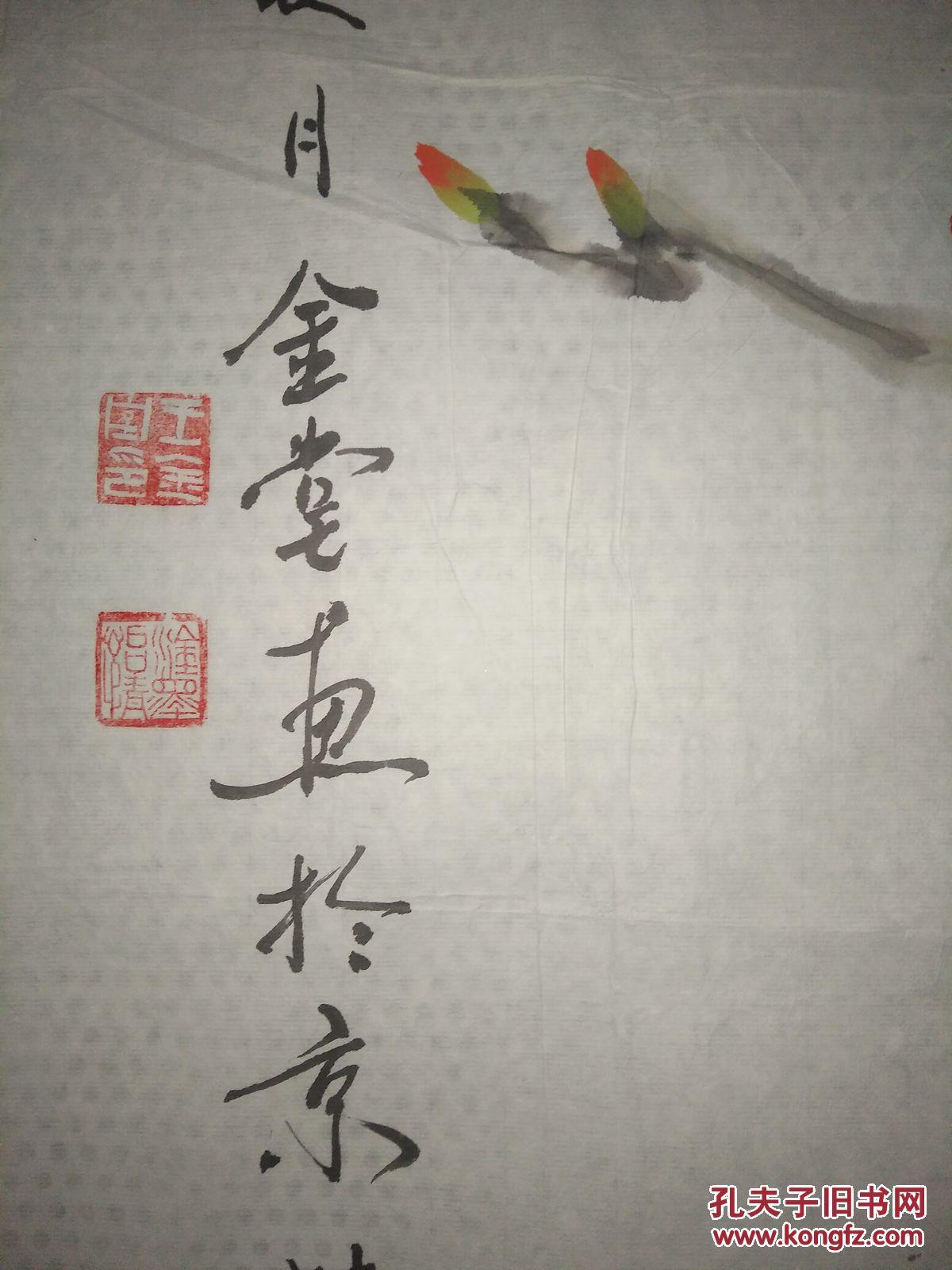 师从刘文西,陕西省著名书画家,王金堂,国画(保真)图片