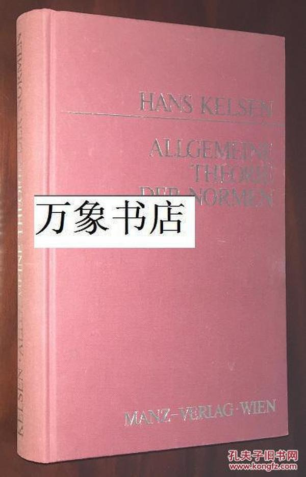 Kelsen 凯尔森 : Allgemeine Theorie der Normen 德文原版精装本  一版一印 私藏品上佳