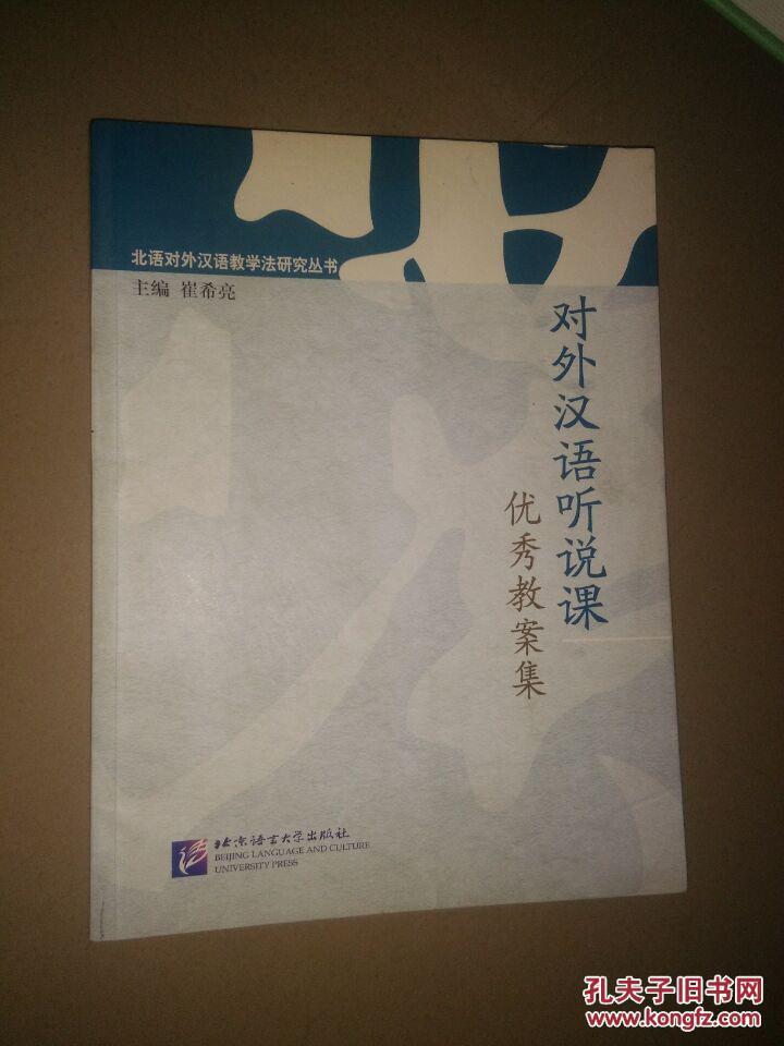 对外汉语听说课优秀教案集ICAI教学课件设计的图片