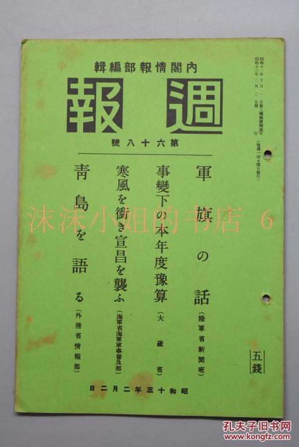 侵华史料《周报》 事变下的本年度预算 进攻宜昌 海南岛 榆林港 青岛全景图 青岛的特色 内阁情报部编辑 1939年