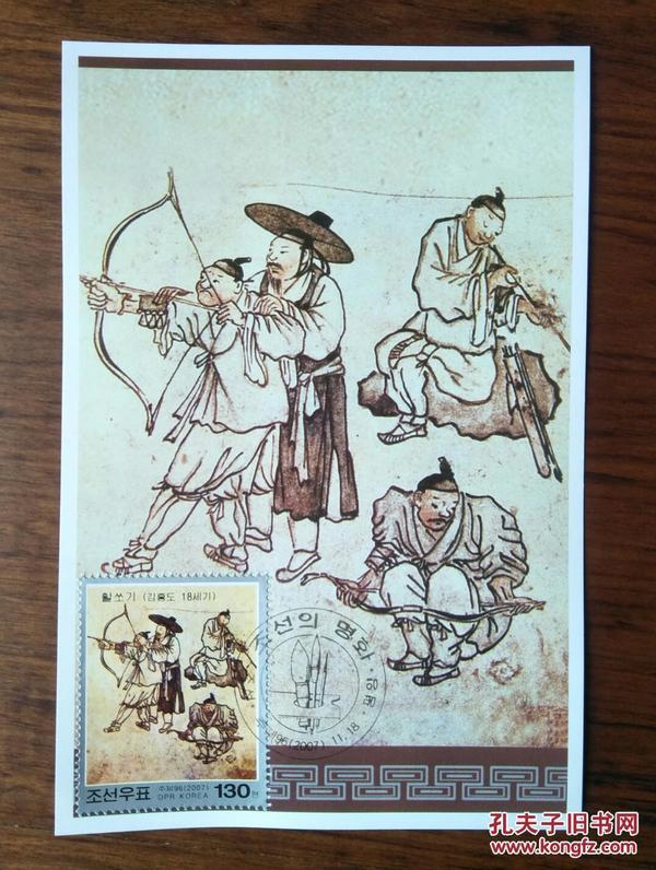 中国书法绘画作品名画拉弓射箭图古画邮票极限片--原图卡明信片1张【外国邮票】集邮收藏品 国外发行
