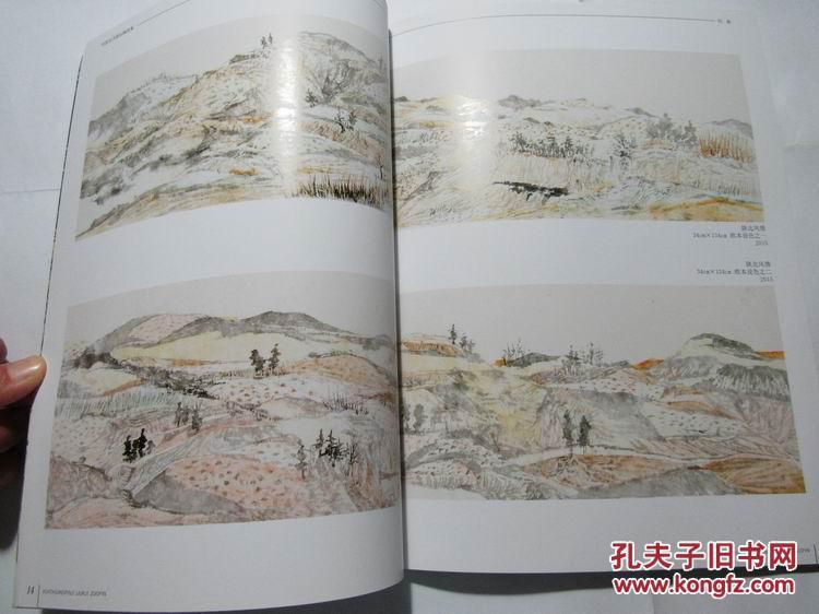 刘奎画集 山水写生 中国当代画坛精品集图片