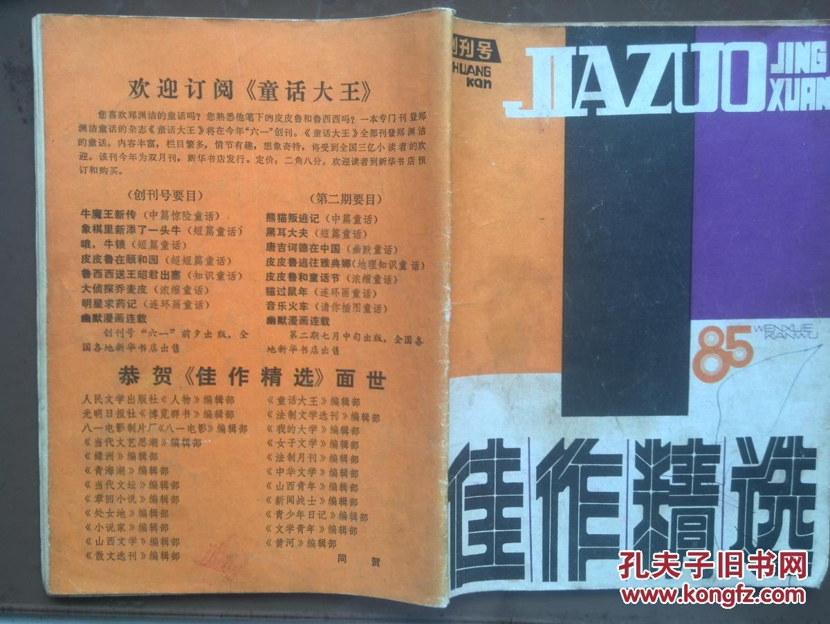 佳作精选1985年创刊号有发刊词,傅溪鹏《庄则栋近事》图片