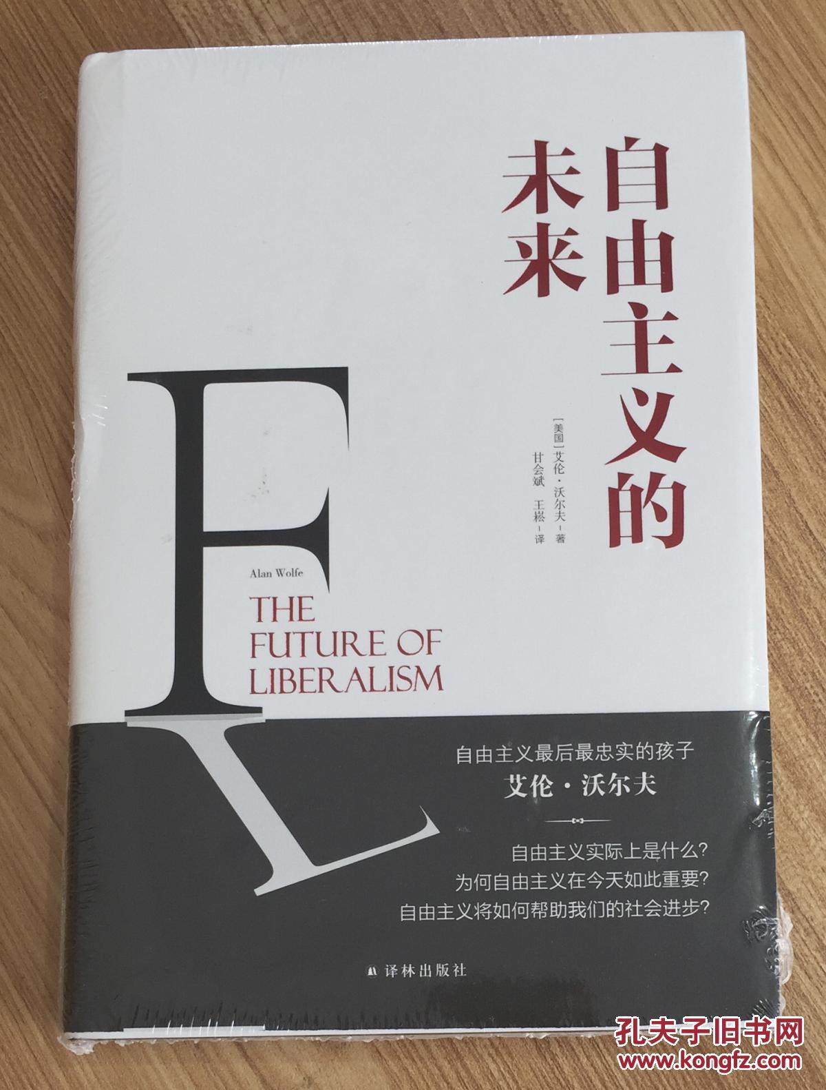 自由主义的未来