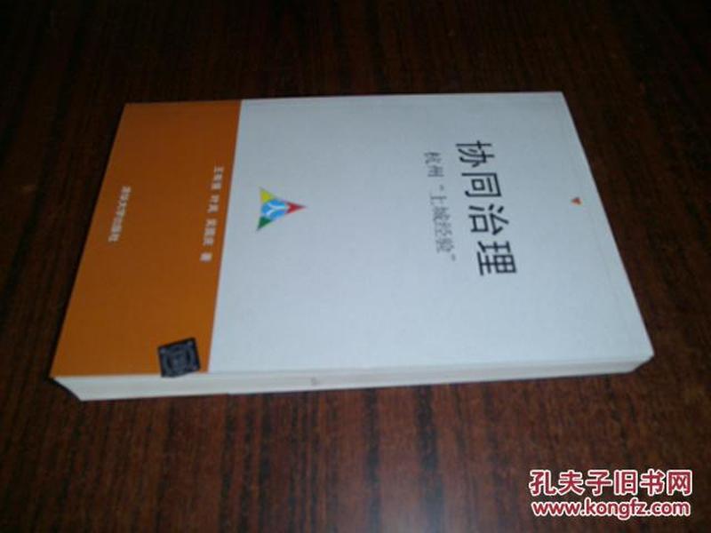 """协同治理——杭州""""上城经验""""【签名本】"""