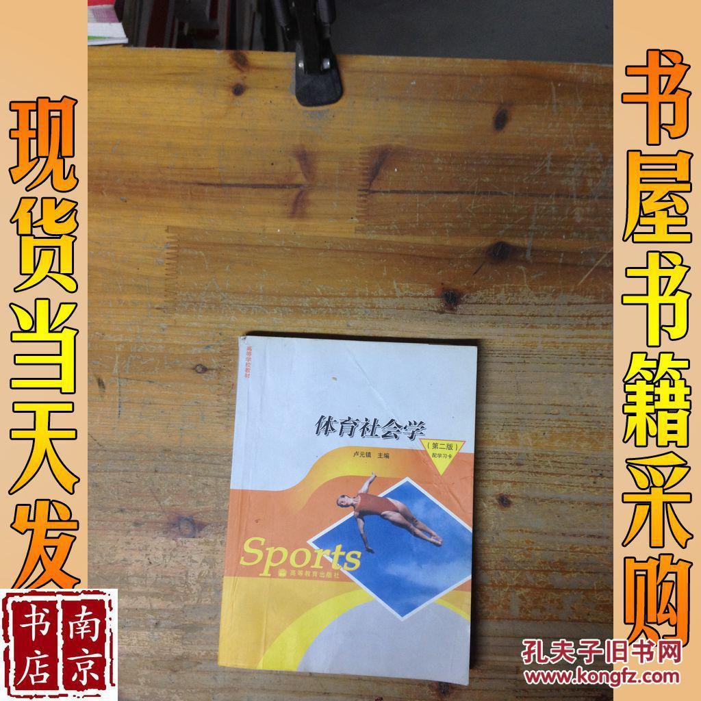 体育社会学 第二版