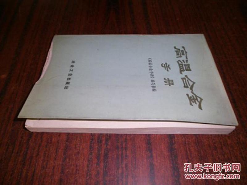 高温合金手册