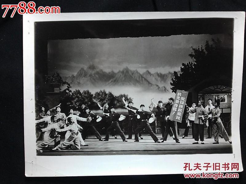 ●北京老照片:鱼水情!中解放军铁道兵**部宣传队演出【尺寸20.5X15.5公分】!!