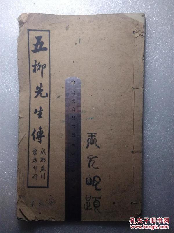 民国时期,成都益川书店印《五柳先生传》字帖