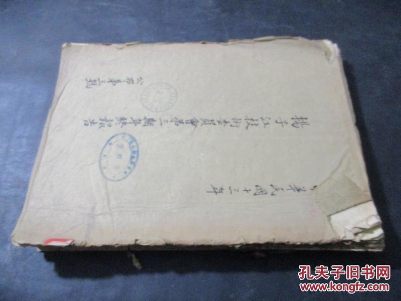 扬子江技术委员会第三期年终报告(民国版) 书页散不缺页