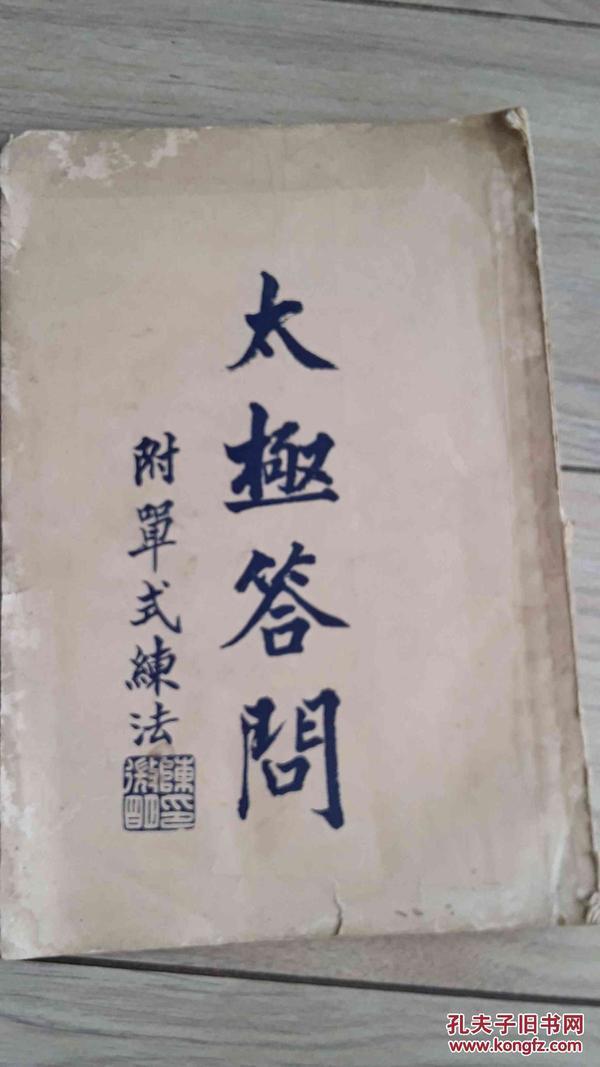 太极答问(附单式练法)【民国版致柔拳社发行】
