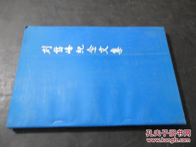 刘岱峰纪念文集 签赠本  32开