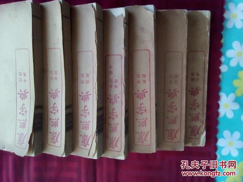 康熙字典  馆藏