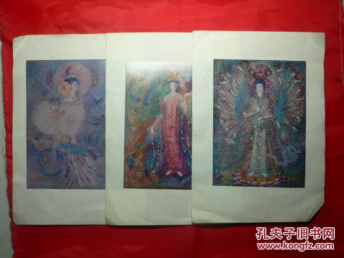 《关于出版观音菩萨佛画艺术画册的意向书》手稿8开图片