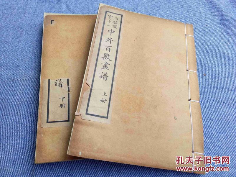 民国精印《马骀画宝之中外百兽画谱》2册全