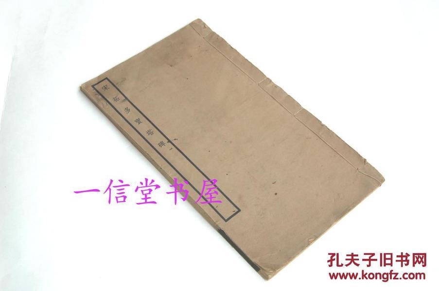 《宋拓多宝塔碑》1册全 1934年 中华书局 石印