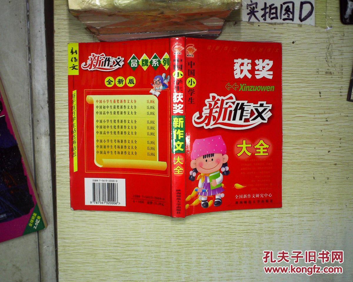中国小学生获奖新作文大全图片