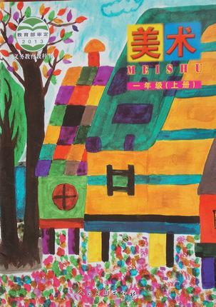 北京人美版人民上册一年级美术年级书小学美美术备课小学英语六图片