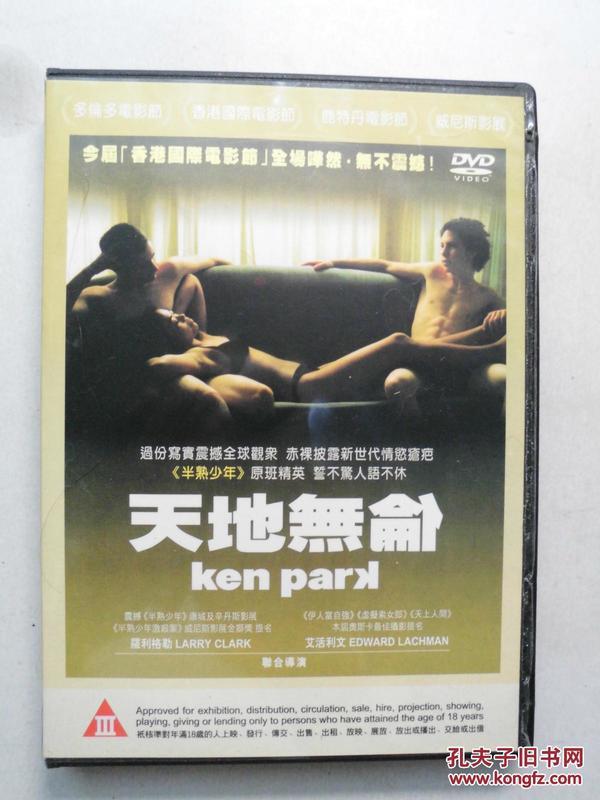 dvd 天地无伦 ken park 导演: 拉里·克拉克 d5 意大利特别加长版